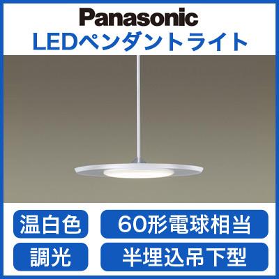 パナソニック Panasonic 照明器具ダイニング用LEDペンダントライト 温白色美ルック 半埋込吊下型 拡散タイプ調光タイプ パネルミナ 60形電球相当LGB15545LB1