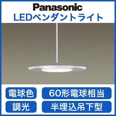 パナソニック Panasonic 照明器具ダイニング用LEDペンダントライト 電球色美ルック 半埋込吊下型 拡散タイプ調光タイプ パネルミナ 60形電球相当LGB15555LB1