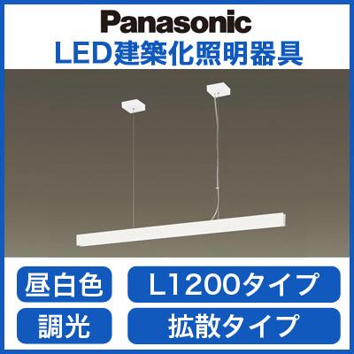 パナソニック Panasonic 照明器具LED建築化照明器具 ラインペンダント 昼白色 美ルックHomeArchi 吊下型 一般天井用 拡散 調光 L1200LGB17085LB1