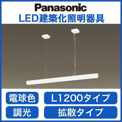 パナソニック Panasonic 照明器具LED建築化照明器具 ラインペンダント 電球色 美ルックHomeArchi 吊下型 一般天井用 拡散 調光 L1200LGB17087LB1