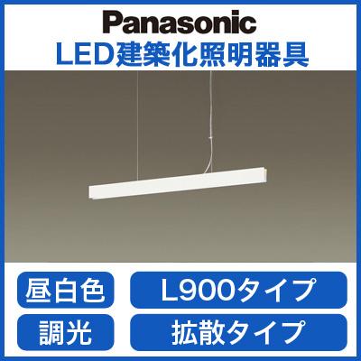 パナソニック Panasonic 照明器具LED建築化照明器具 ラインペンダント 昼白色 美ルックHomeArchi 吊下型 吹き抜け用 拡散 調光 L900LGB17180LB1