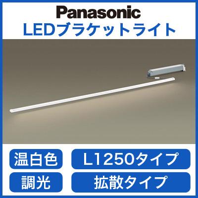 パナソニック Panasonic 照明器具LEDブラケットライト 温白色 美ルック拡散タイプ グレアレス配光防滴型 調光タイプ L1250タイプLGB50504KLB1