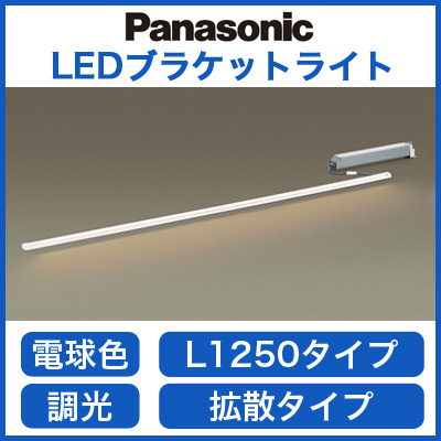 パナソニック Panasonic 照明器具LEDブラケットライト 電球色 美ルック拡散タイプ グレアレス配光防滴型 調光タイプ L1250タイプLGB50505KLB1
