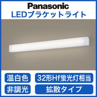 パナソニック Panasonic 照明器具LEDブラケットライト 長手配光 スタンダードタイプ 温白色砂目調塗装仕上 拡散タイプ 32形Hf蛍光灯相当LGB81781LE1