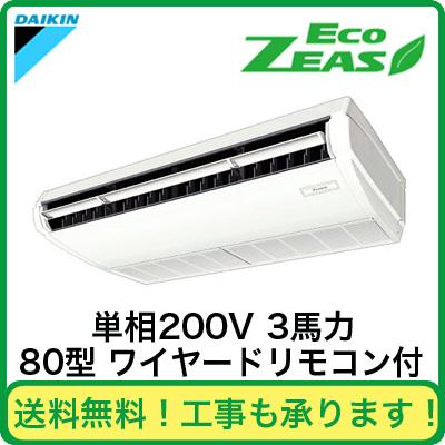 ■【在庫あり、即日出荷できます!】ダイキン 業務用エアコン EcoZEAS天井吊形<標準> シングル80形SZRH80BBV(3馬力 単相200V ワイヤード)