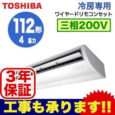 【東芝ならメーカー3年保証】東芝 業務用エアコン 天井吊形冷房専用 シングル 112形ACRA11287M(4馬力 三相200V ワイヤード・省エネneo)