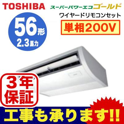 【東芝ならメーカー3年保証】東芝 業務用エアコン 天井吊形スーパーパワーエコゴールド シングル 56形ACSA05687JM(2.3馬力 単相200V ワイヤード・省エネneo)