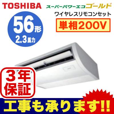 【東芝ならメーカー3年保証】東芝 業務用エアコン 天井吊形スーパーパワーエコゴールド シングル 56形ACSA05687JX(2.3馬力 単相200V ワイヤレス)