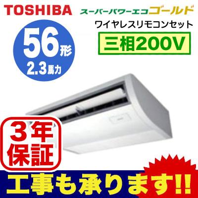 【東芝ならメーカー3年保証】東芝 業務用エアコン 天井吊形スーパーパワーエコゴールド シングル 56形ACSA05687X(2.3馬力 三相200V ワイヤレス)
