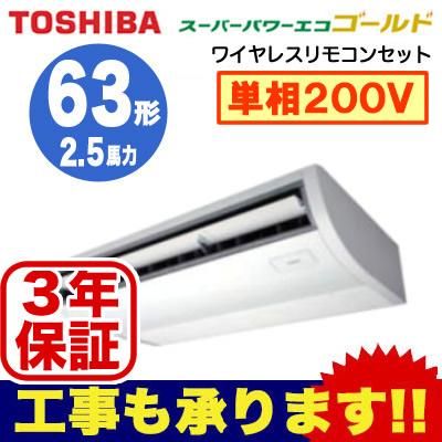 【東芝ならメーカー3年保証】東芝 業務用エアコン 天井吊形スーパーパワーエコゴールド シングル 63形ACSA06387JX(2.5馬力 単相200V ワイヤレス)