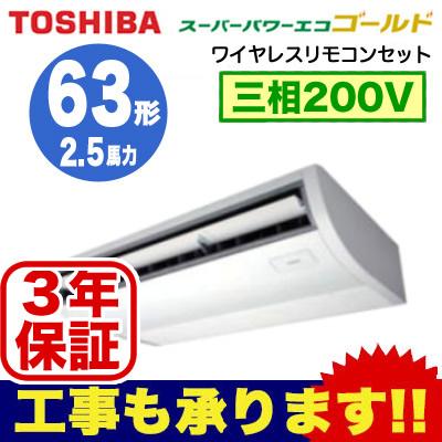 【東芝ならメーカー3年保証】東芝 業務用エアコン 天井吊形スーパーパワーエコゴールド シングル 63形ACSA06387X(2.5馬力 三相200V ワイヤレス)
