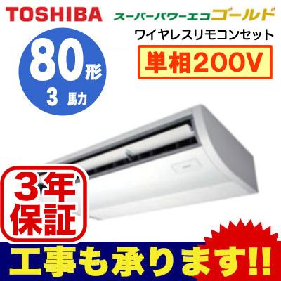 【東芝ならメーカー3年保証】東芝 業務用エアコン 天井吊形スーパーパワーエコゴールド シングル 80形ACSA08087JX(3馬力 単相200V ワイヤレス)
