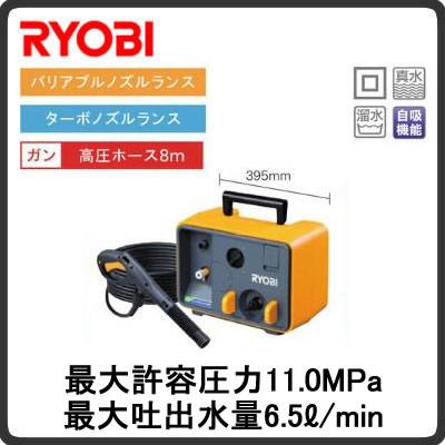 リョービ RYOBI 清掃機器高圧洗浄機 高圧ホース長さ8m 60HzAJP-2050-60HZ
