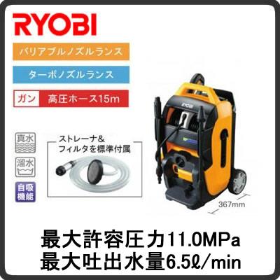リョービ RYOBI 清掃機器高圧洗浄機 高圧ホース長さ15m 60HzAJP-2100GQ-60HZ