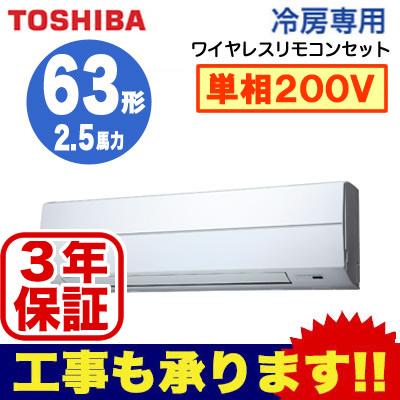 【東芝ならメーカー3年保証】東芝 業務用エアコン 壁掛形冷房専用 シングル 63形AKRA06367JX(2.5馬力 単相200V ワイヤレス)