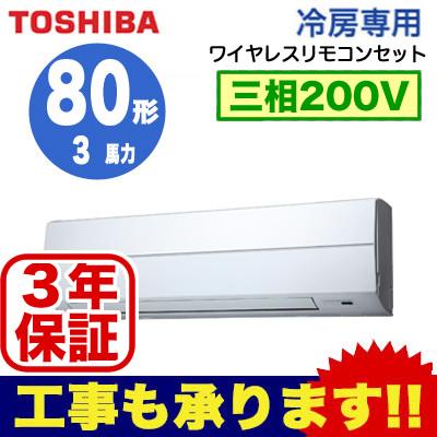 【東芝ならメーカー3年保証】東芝 業務用エアコン 壁掛形冷房専用 シングル 80形AKRA08067X(3馬力 三相200V ワイヤレス)