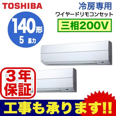 【東芝ならメーカー3年保証】東芝 業務用エアコン 壁掛形冷房専用 同時ツイン 140形AKRB14067M(5馬力 三相200V ワイヤード・省エネneo)