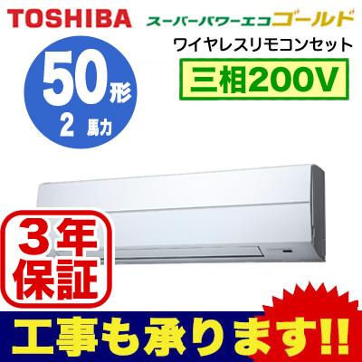 【東芝ならメーカー3年保証】東芝 業務用エアコン 壁掛形スーパーパワーエコゴールド シングル 50形AKSA05067X(2馬力 三相200V ワイヤレス)