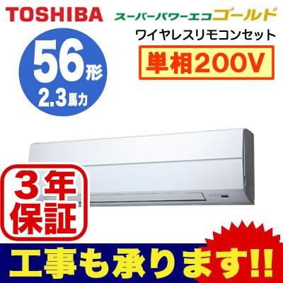 【東芝ならメーカー3年保証】東芝 業務用エアコン 壁掛形 スーパーパワーエコゴールド シングル 56形AKSA05667JX (2.3馬力 単相200V ワイヤレス)