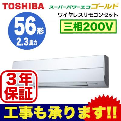 【東芝ならメーカー3年保証】東芝 業務用エアコン 壁掛形 スーパーパワーエコゴールド シングル 56形AKSA05667X (2.3馬力 三相200V ワイヤレス)
