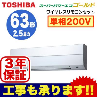 【東芝ならメーカー3年保証】東芝 業務用エアコン 壁掛形スーパーパワーエコゴールド シングル 63形AKSA06367JX(2.5馬力 単相200V ワイヤレス)