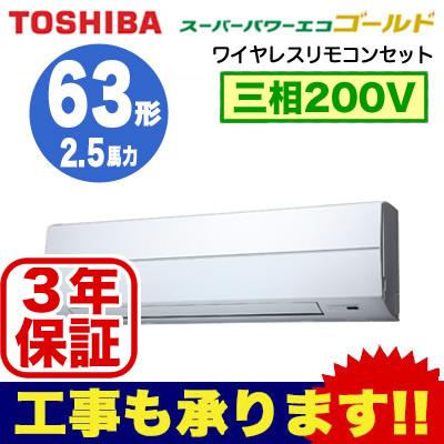 【東芝ならメーカー3年保証】東芝 業務用エアコン 壁掛形スーパーパワーエコゴールド シングル 63形AKSA06367X(2.5馬力 三相200V ワイヤレス)