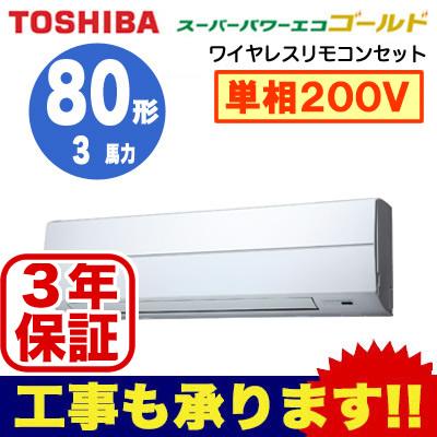 【東芝ならメーカー3年保証】東芝 業務用エアコン 壁掛形スーパーパワーエコゴールド シングル 80形AKSA08067JX(3馬力 単相200V ワイヤレス)