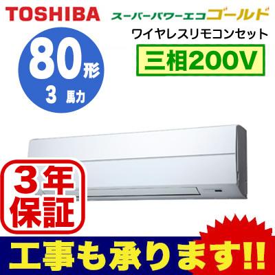 【東芝ならメーカー3年保証】東芝 業務用エアコン 壁掛形スーパーパワーエコゴールド シングル 80形AKSA08067X(3馬力 三相200V ワイヤレス)