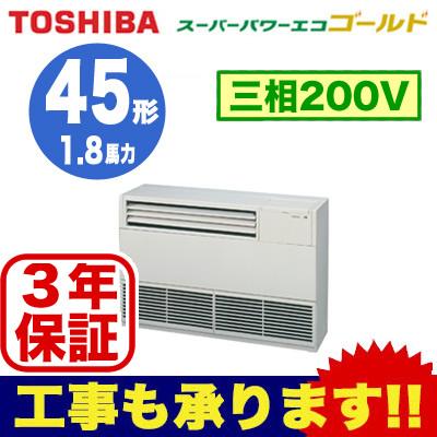 【東芝ならメーカー3年保証】東芝 業務用エアコン 床置形 サイドタイプスーパーパワーエコゴールド シングル 45形ALSA04557B(1.8馬力 三相200V)