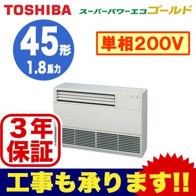 【東芝ならメーカー3年保証】東芝 業務用エアコン 床置形 サイドタイプスーパーパワーエコゴールド シングル 45形ALSA04557JB(1.8馬力 単相200V)