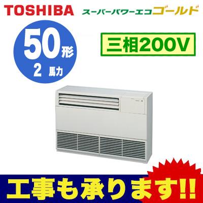 【東芝ならメーカー3年保証】東芝 業務用エアコン 床置形 サイドタイプスーパーパワーエコゴールド シングル 50形ALSA05057B(2馬力 三相200V)