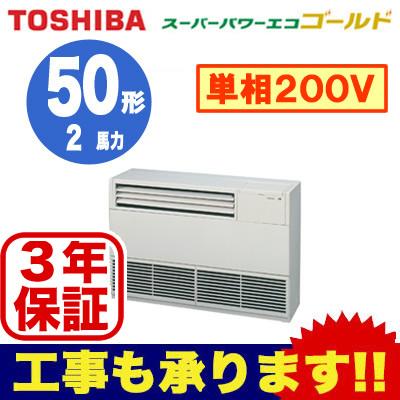 【東芝ならメーカー3年保証】東芝 業務用エアコン 床置形 サイドタイプスーパーパワーエコゴールド シングル 50形ALSA05057JB(2馬力 単相200V)