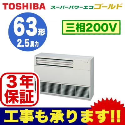 【東芝ならメーカー3年保証】東芝 業務用エアコン 床置形 サイドタイプスーパーパワーエコゴールド シングル 63形ALSA06357B(2.5馬力 三相200V)