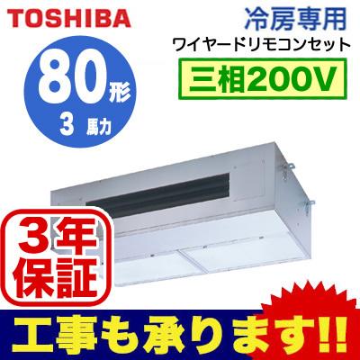 【東芝ならメーカー3年保証】東芝 業務用エアコン 厨房用冷房専用 シングル 80形APRA08057M(3馬力 三相200V ワイヤード・省エネneo)