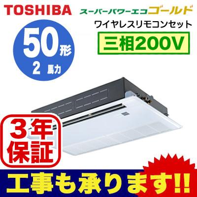 【東芝ならメーカー3年保証】東芝 業務用エアコン 天井カセット形1方向吹出しスーパーパワーエコゴールド シングル 50形ASSA05057X(2馬力 三相200V ワイヤレス)