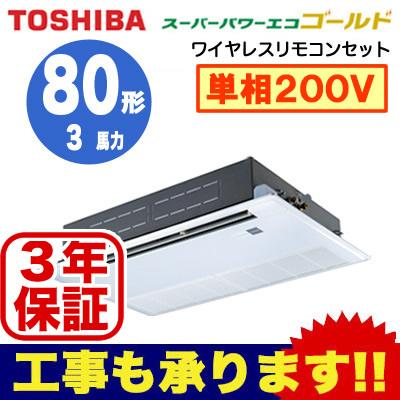 【東芝ならメーカー3年保証】東芝 業務用エアコン 天井カセット形1方向吹出しスーパーパワーエコゴールド シングル 80形ASSA08057JX(3馬力 単相200V ワイヤレス)