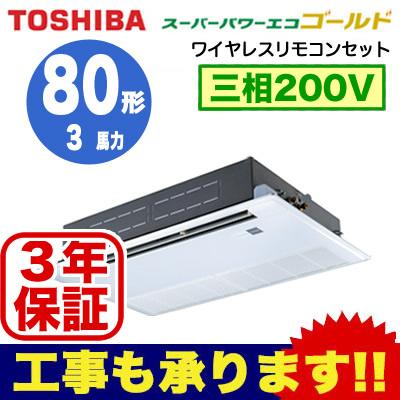 【東芝ならメーカー3年保証】東芝 業務用エアコン 天井カセット形1方向吹出しスーパーパワーエコゴールド シングル 80形ASSA08057X(3馬力 三相200V ワイヤレス)