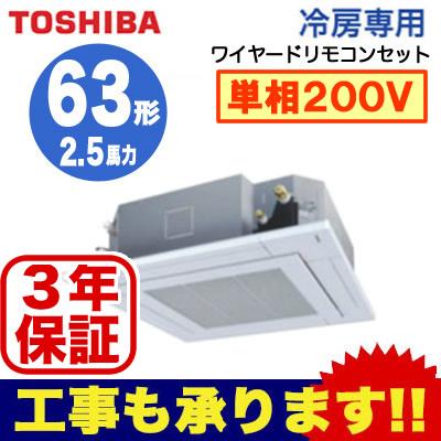 【東芝ならメーカー3年保証】東芝 業務用エアコン 天井カセット形4方向吹出し冷房専用 シングル 63形AURA06377JM(2.5馬力 単相200V ワイヤード・省エネneo)