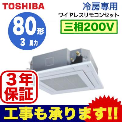 【東芝ならメーカー3年保証】東芝 業務用エアコン 天井カセット形4方向吹出し冷房専用 シングル 80形AURA08077X(3馬力 三相200V ワイヤレス)