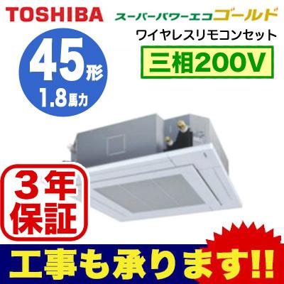 【東芝ならメーカー3年保証】東芝 業務用エアコン 天井カセット形4方向吹出しスーパーパワーエコゴールド シングル 45形AUSA04577X(1.8馬力 三相200V ワイヤレス)