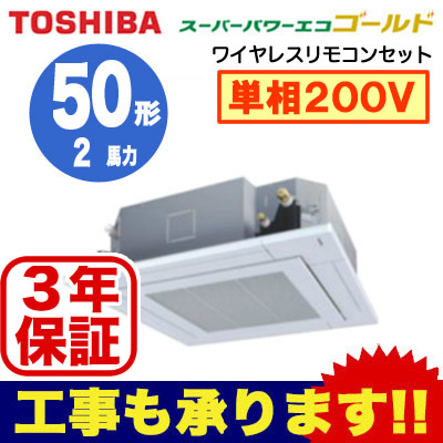 【東芝ならメーカー3年保証】東芝 業務用エアコン 天井カセット形4方向吹出しスーパーパワーエコゴールド シングル 50形AUSA05077JX(2馬力 単相200V ワイヤレス)