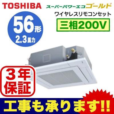 【東芝ならメーカー3年保証】東芝 業務用エアコン 天井カセット形4方向吹出しスーパーパワーエコゴールド シングル 56形AUSA05677X(2.3馬力 三相200V ワイヤレス)