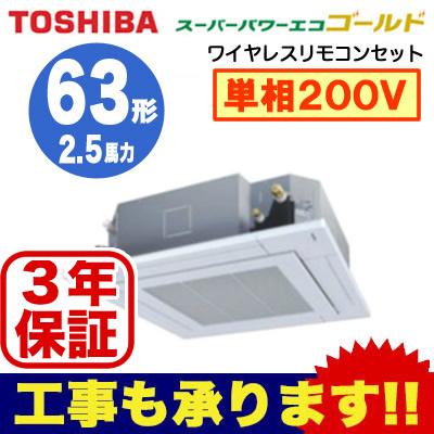 【東芝ならメーカー3年保証】東芝 業務用エアコン 天井カセット形4方向吹出しスーパーパワーエコゴールド シングル 63形AUSA06377JX(2.5馬力 単相200V ワイヤレス)