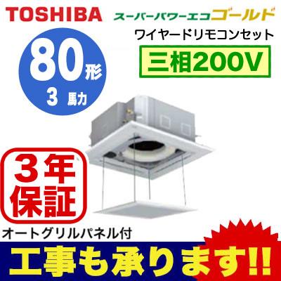 【東芝ならメーカー3年保証】東芝 業務用エアコン 天井カセット形4方向吹出しスーパーパワーエコゴールド シングル 80形(オートグリルパネル付)AUSA08077M(3馬力 三相200V ワイヤード・省エネneo)