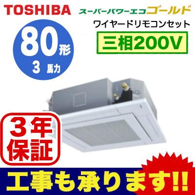 【東芝ならメーカー3年保証】東芝 業務用エアコン 天井カセット形4方向吹出しスーパーパワーエコゴールド シングル 80形AUSA08077M(3馬力 三相200V ワイヤード・省エネneo)