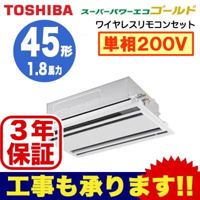 【東芝ならメーカー3年保証】東芝 業務用エアコン 天井カセット形2方向吹出しスーパーパワーエコゴールド シングル 45形AWSA04557JX(1.8馬力 単相200V ワイヤレス)