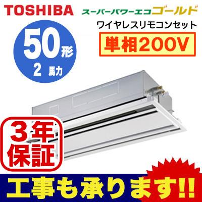 【東芝ならメーカー3年保証】東芝 業務用エアコン 天井カセット形2方向吹出しスーパーパワーエコゴールド シングル 50形AWSA05057JX(2馬力 単相200V ワイヤレス)