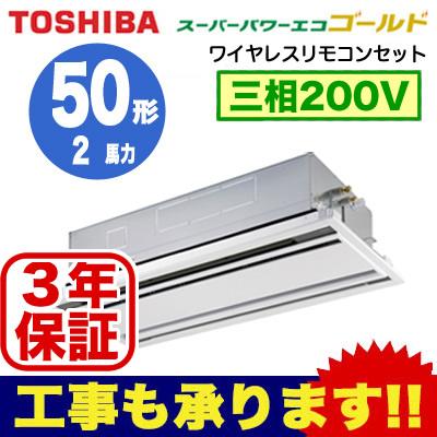 【東芝ならメーカー3年保証】東芝 業務用エアコン 天井カセット形2方向吹出しスーパーパワーエコゴールド シングル 50形AWSA05057X(2馬力 三相200V ワイヤレス)