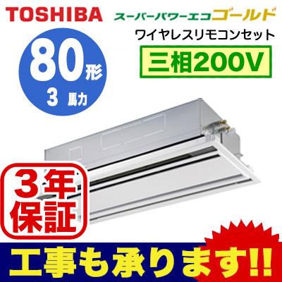 【東芝ならメーカー3年保証】東芝 業務用エアコン 天井カセット形2方向吹出しスーパーパワーエコゴールド シングル 80形AWSA08057X(3馬力 三相200V ワイヤレス)
