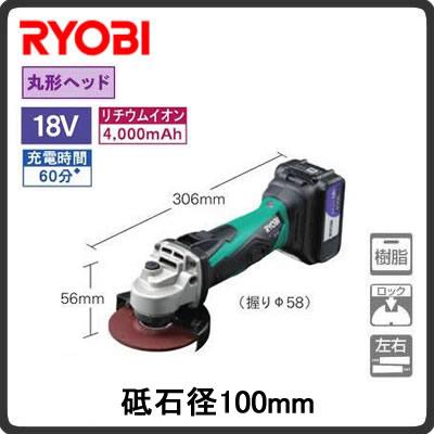 リョービ RYOBI 電動工具 POWER TOOLS 研削・研磨充電式ディスクグラインダ18V Li-ion電池4000mAhBG-1810
